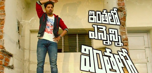 Inthalo Ennenni Vinthalo Movie Reviews