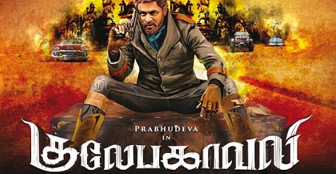 Gulaebaghavali Movie Reviews