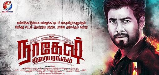 Nagesh Thiraiyarangam Movie Details