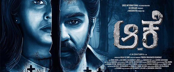 Aake Kannada Movie Trailer