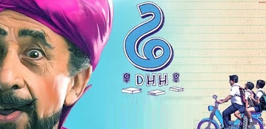 Dhh Gujarati Movie Trailer