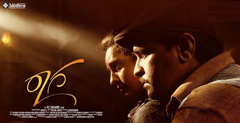 Raaga Kannada Movie Trailer