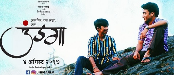 Undga Marathi Movie Trailer