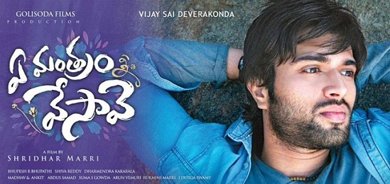 Ye Mantram Vesave Movie Details