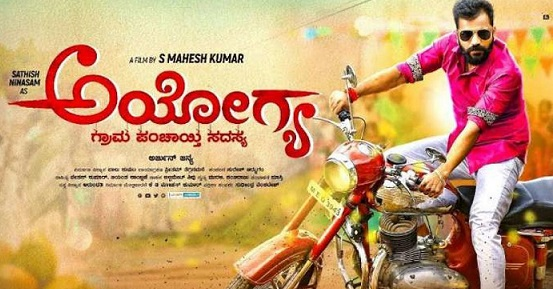 Ayogya Movie Details