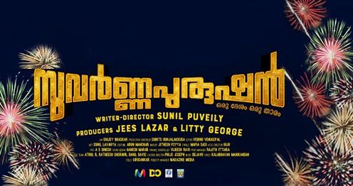 Suvarna Purushan Movie Details
