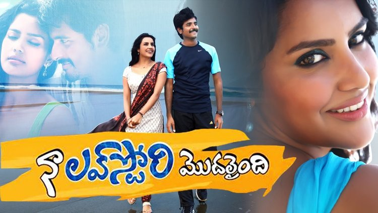 Naa Love Story Modalaindi Movie Trailer