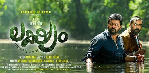 Lakshyam Malayalam Movie Trailer