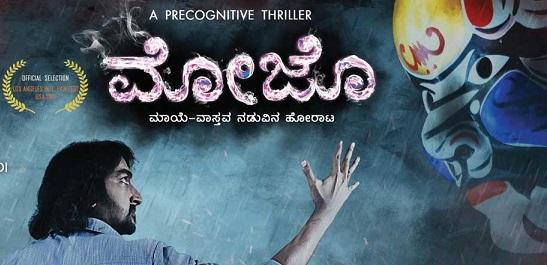 Mojo Kannada Movie Trailer