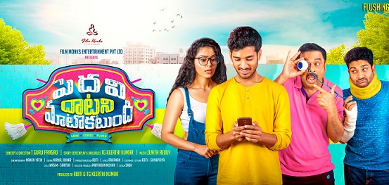 Pedavi Datani Matokatundhi Telugu Movie Trailer