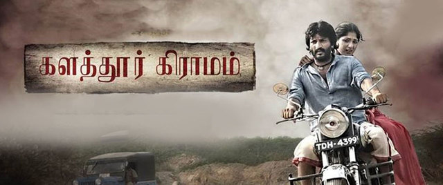 Kalathur Gramam Movie Details