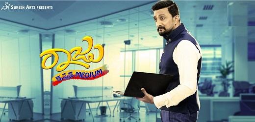 Raju Kannada Medium Movie Details