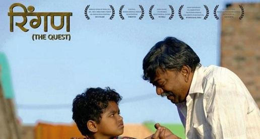 Ringan Marathi Movie Trailer