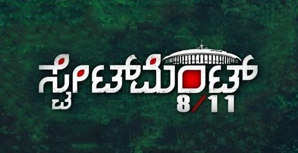 Statement Kannada Movie Trailer