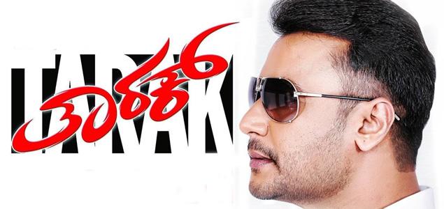 Tarak Kannada Movie Teaser