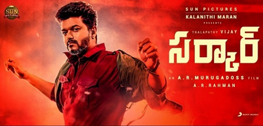 Sarkar Movie Details