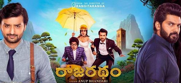 Rajaratham Movie Reviews