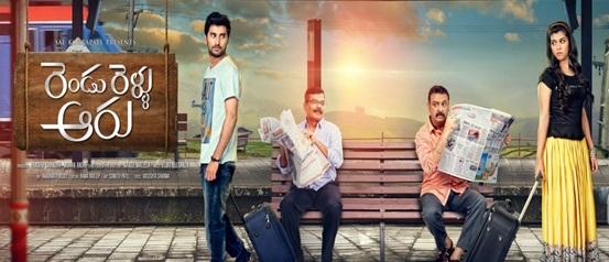 Rendu Rella Aaru Movie Reviews