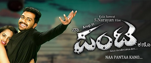 Naa Pantaa Kano Movie Details