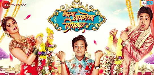 Majhya Baikocha Priyakar Marathi Movie Trailer