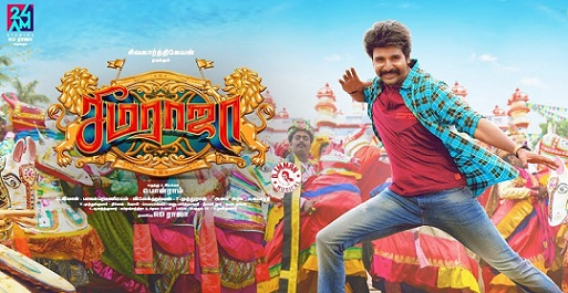 Seema Raja Movie Details