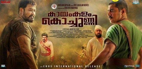 Kayamkulam Kochunni Malayalam Movie Trailer