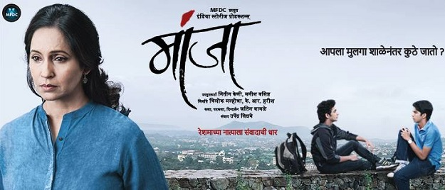 Manjha Marathi Movie Trailer