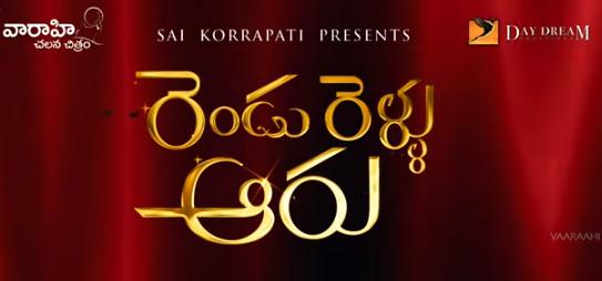 Rendu Rella Aaru Telugu Movie Trailer