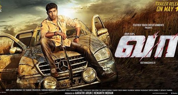 Vaa  Movie Trailer