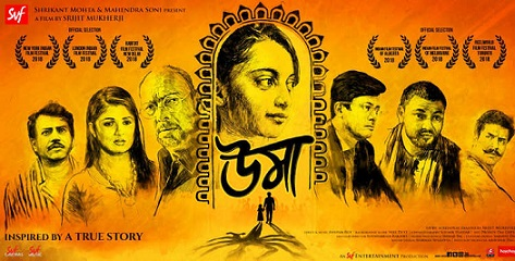 Uma Bengali Movie Trailer