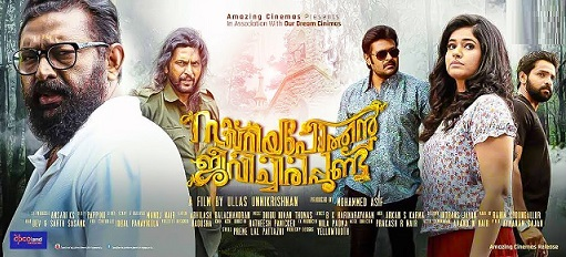 Zacharia Pothen Jeevichiripundu Malayalam Movie Trailer