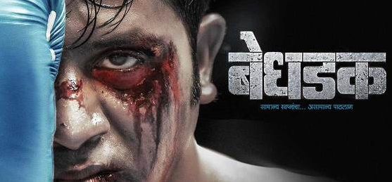 Bedhadak Movie Details