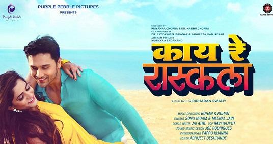 Kaay Re Rascalaa Marathi Movie Trailer