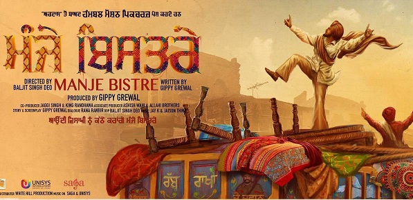 Manje Bistre Punjabi Movie Trailer