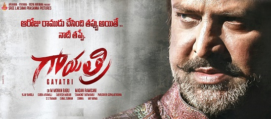 Gayatri Movie Details