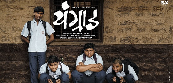 Youngraad Marathi Movie Trailer