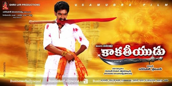 Kakateeyudu Movie Details