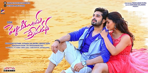 Pelliki Mundu Prema Katha Movie Details