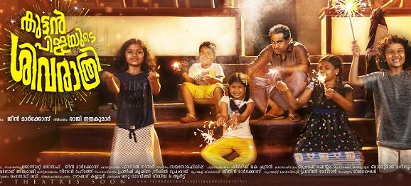 Kuttanpillayude Sivarathri Movie Details