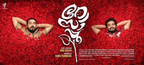 Rosapoo Malayalam Movie Trailer