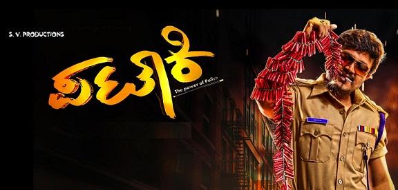 Pataki Kannada Movie Trailer