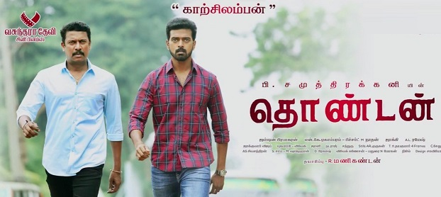 Thondan Movie Details