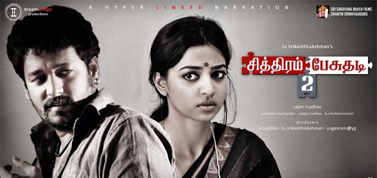 Chithiram Pesuthadi 2 Movie Details