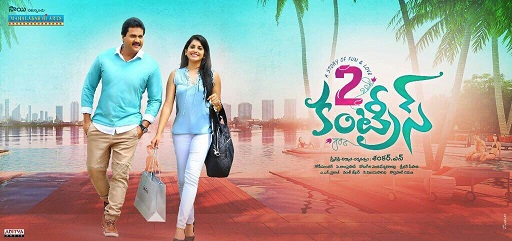 Two Countries Telugu Movie Trailer