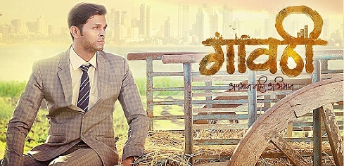 Gavthi Marathi Movie Trailer