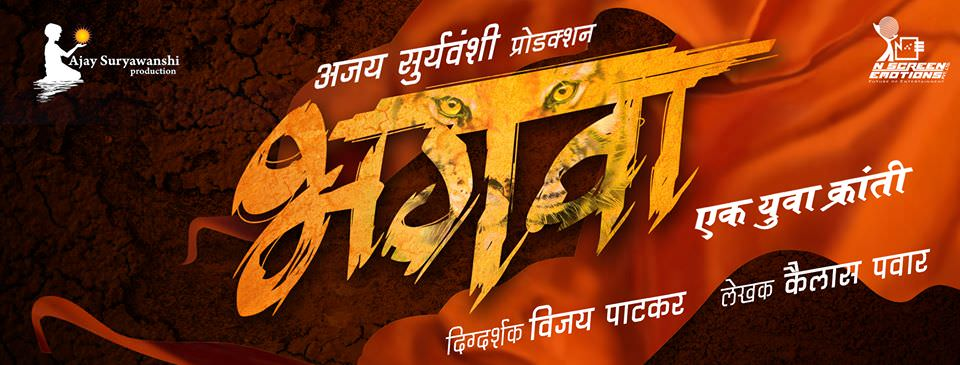 Bhagava – Ek Yuva Kranti Movie Details