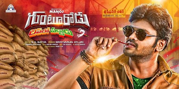 Gunturodu Telugu Movie Trailer