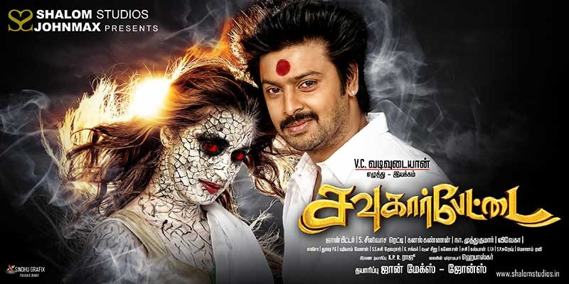 Sowcarpettai Movie Details