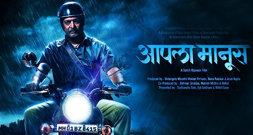 Aapla Manus Marathi Movie Trailer