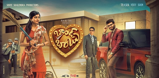 Brand Babu Movie Details